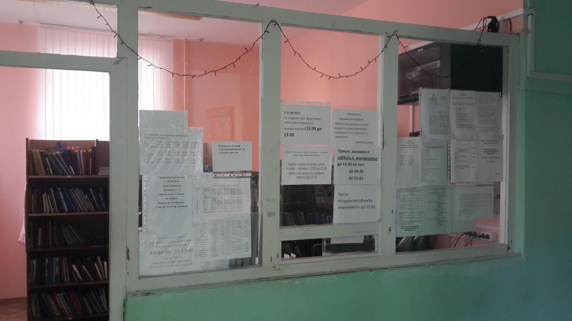 Поликлиника в одинцово на ул садовая