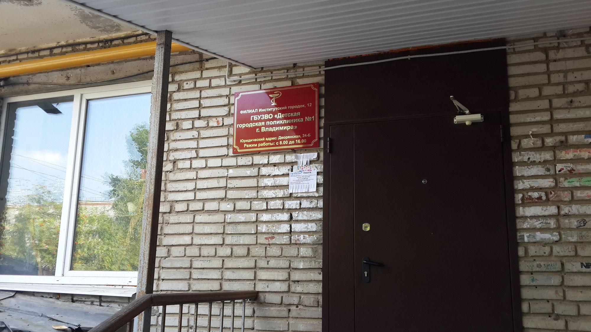 Регистратура поликлиники 4 квартала тольятти